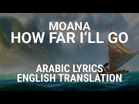 Moana  How Far I'll Go  Arabic Lyrics  English Translation  موانا  المجهول يناديني