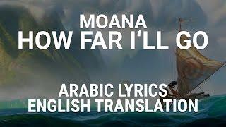 Moana - How Far I'll Go - Arabic Lyrics - English Translation - موانا - المجهول يناديني