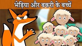 भेड़िया और बकरी | बच्चों के लिए हिंदी कहानियां | Wolf & Goats Story Hindi Kahaniya for Kids vrkids