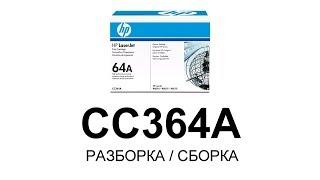 Как заправить картридж HP СС364А(Инструкция - мануал по профессиональной заправке и восстановлению картриджа HP СС364А. В этом видео мы расска..., 2012-11-21T16:51:42.000Z)