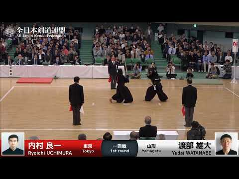 Ryoichi UCHIMURA Ke- Yudai WATANABE - 66th All Japan KENDO Championship - First round 17