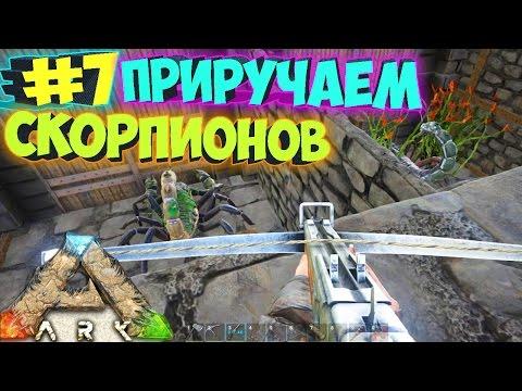 ARK SCORCHED EARTH - Приручаем Скорпионов - Соло Выживание в.7
