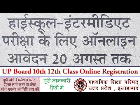 UP Board 10th 12th Class Online Application Form 2018 - 2019 upmsp.edu.in Registration