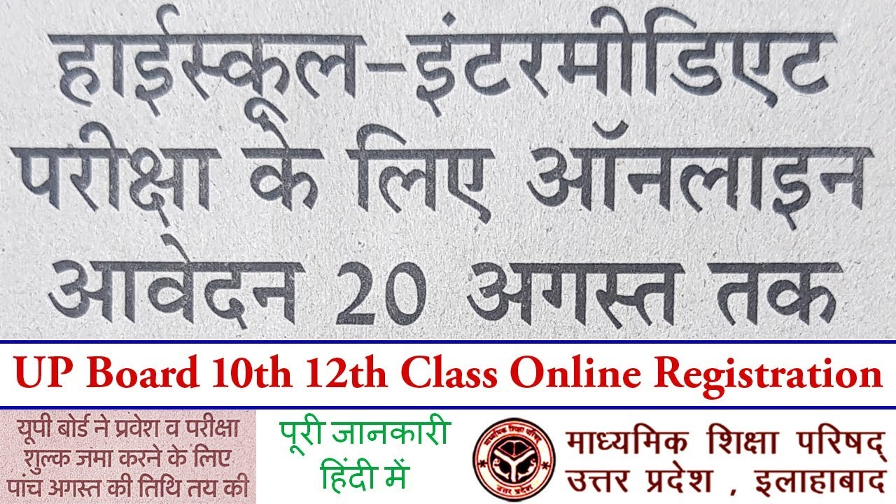 UP Board 10th 12th Class Online Application Form 2018 - 2019 upmsp ...