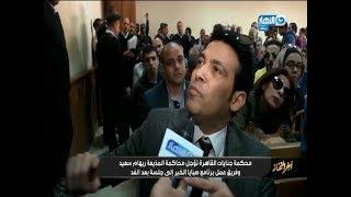 بالفيديو- محامي ريهام سعيد يكشف ما حدث معها في أولى جلسات محاكمتها
