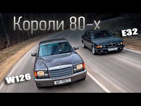 Mercedes S-класса или BMW 7-серии? Сравнение легендарных поколений W126 и Е32