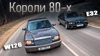 Сравнение легендарных поколений W126 и Е32