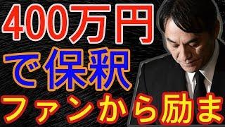 ビデオを見る #事故ニュース 関連動画は~? ピエール瀧以上の激震!超...