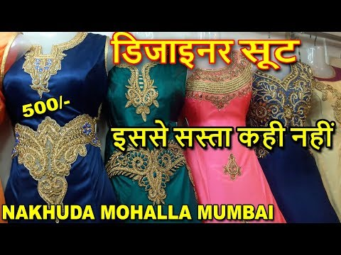 Designer Suits Wholesale Retail Bazar | Party wear, Fashion suits, Fancy dresses | Nakhuda Mohalla..