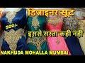 Designer Suits Wholesale Retail Bazar | Party wear, Fashion suits, Fancy dresses | Nakhuda Mohalla..