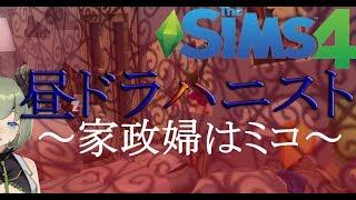 【TheSims4】家政婦のミコ【堰代ミコ / ハニスト】