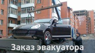 Пранк - Заказ эвакуатора(, 2014-12-08T21:39:40.000Z)