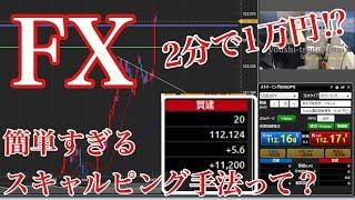 FX 2分で1万円!?簡単すぎるスキャルピング手法!!初心者向け