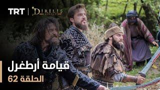 قيامة أرطغرل - الموسم الأول - الحلقة 62