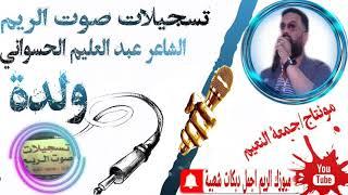 دبكة ولدة حمصية الشاعر عبدالعليم الحسواني وعازف الاورك محمد ابو ليلى حفلة حمص تلدو