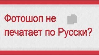 Почему фотошоп не печатает на Русском?