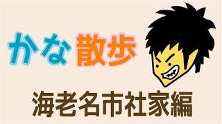 かな散歩season3「海老名市社家編」