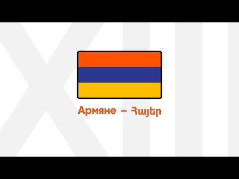 Экскурсионный Краснодар – Армяне