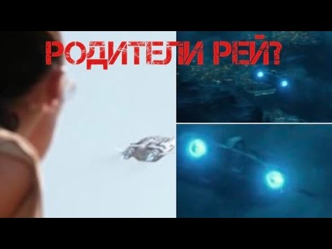 Звёздные Войны: Скайуокер. Восход - Разбор трейлера