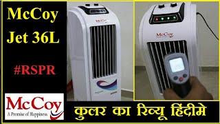 McCoy Jet 36L Cooler Review | Hindi