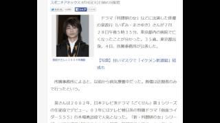 俳優の泉政行さん死去 35歳の若さ…「科捜研の女」など出演 ドラマ「科...