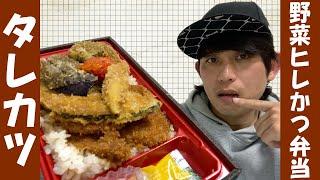 【タレカツ】カツの行き着く先は「天ぷら」なのか…っ!?何でも揚げれば美味いを実証する奇跡のテイクアウト〜ッ!