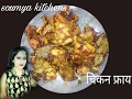 simple chicken fry in hindi recipe very easy style