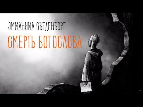 """Animated Audio """"Смерть богослова"""". Модель для сборки"""