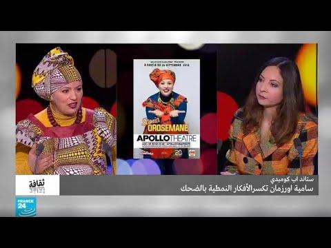 ستاند اب كوميدي.. سامية أورزمان تكسر الأفكار النمطية بالضحك  - نشر قبل 1 ساعة