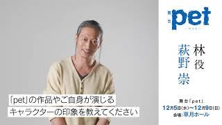 舞台「pet」ー壊れた水槽ー 12月5日(水)〜12月9日(日)草月ホールに...
