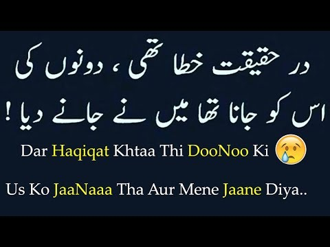 Most Heart Touching Urdu Sad Poetry|2 Line Ameezing Urdu Shayri|Adeel Hassan|Hindi Shayri|Urdu Poet|
