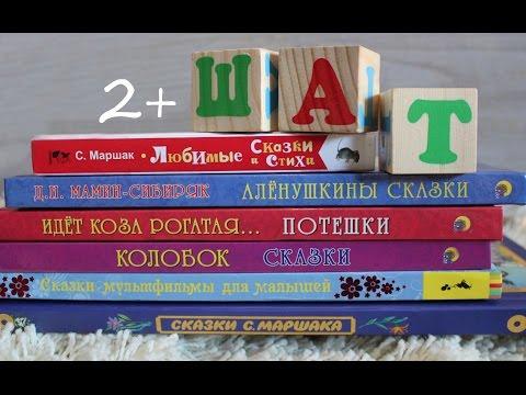 Стихи и сказки для самых маленьких Маршак С. Детские книги