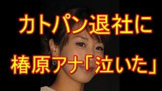 """カトパン""""の愛称で知られるフジテレビの加藤綾子アナウンサー(30)が..."""