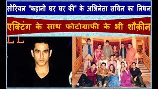 Sachin Kumar Died | टीवी सीरियल कहानी घर घर की , के अभिनेता सचिन कुमार का निधन हो गया