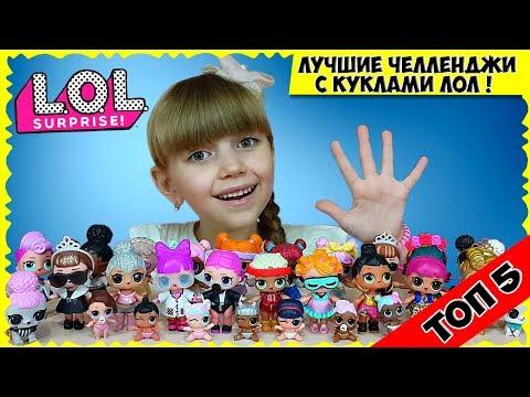LOL! 5 САМЫХ КРУТЫХ ЧЕЛЛЕНДЖЕЙ с куклами ЛОЛ! Мой ТОП-5 // TOP-5 CHALLENGES with LOL DOLLS