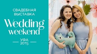 Свадебная выставка Wedding Weekend Ufa 2015, отзыв участников, Мятный кот