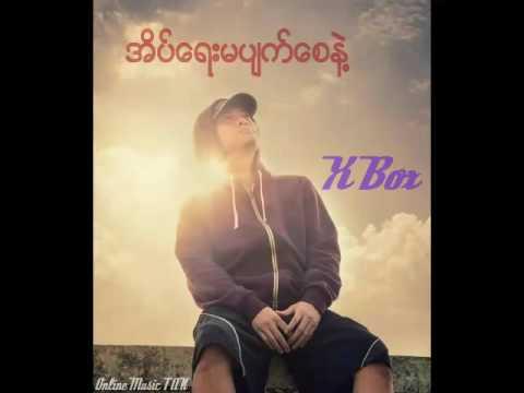 အိပ္ေရးမပ်က္ေစနဲ႔ X-Box New Songs 2016