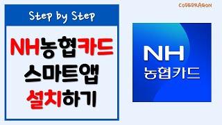 NH농협카드 스마트앱 설치하기 - install screenshot 1