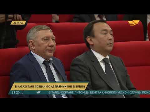 Фонд прямых инвестиций создан в Казахстане