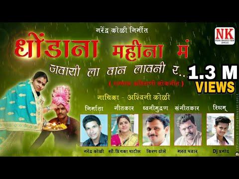 धोंडाना महीना मं   Dhondana Mahina Ma   Superhit Aahirani Video Song   Ashwini Koli   N K Films