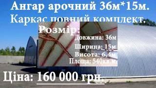 Ангар арочный цена. Купить в Украине.(, 2016-08-02T11:08:55.000Z)
