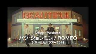 パク・ジョンミン/ROMEO シアトリカルツアー2013 初のZeppツアー決定!!...