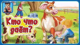 Кто что даёт? Мультик для малышей про животных * Развивающие мультфильмы для самых маленьких