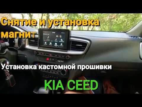 Снятие и установка магнитолы/мультимедиа ШГУ KIA CEED