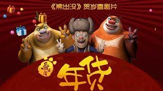 熊出没之年货 | 中文版全片 | Boonie Bears:Robo-Rumble【超清版】 MP3
