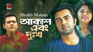Akash Ebong Dukkho Shekh Mohsin Mp3 Song Download