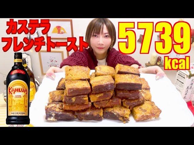 【High Calorie】 Moist Castella French Toast Using KAHLUA !! [5739kcal] [CC Available]