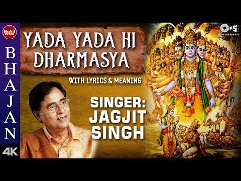 Yada Yada Hi Dharmasya with Lyrics & Meaning | Jagjit Singh |Bhagavad Gita Shlok |Shri Krishna Shlok