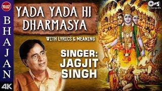 Yada Yada Hi Dharmasya with Lyrics \u0026 Meaning | Jagjit Singh |Bhagavad Gita Shlok |Shri Krishna Shlok