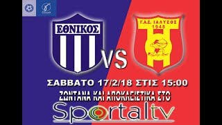 Ionikos vs Loutraki full match